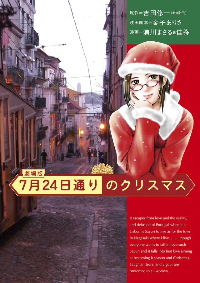 劇場版 7月24日通りのクリスマス