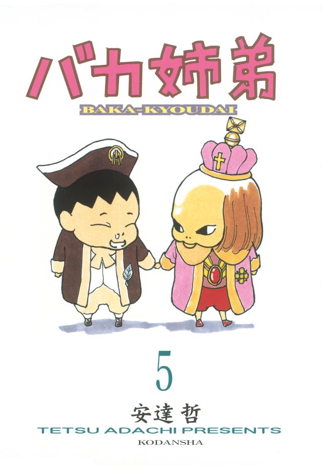 バカ姉弟(5)
