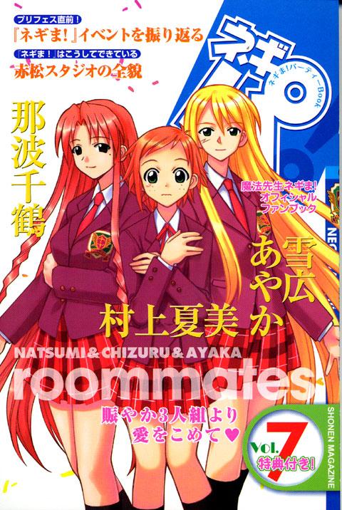 ネギま!パーティーBook ネギパ!(7)