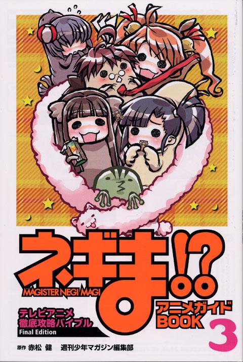 ネギま!? アニメガイドBOOK(3)