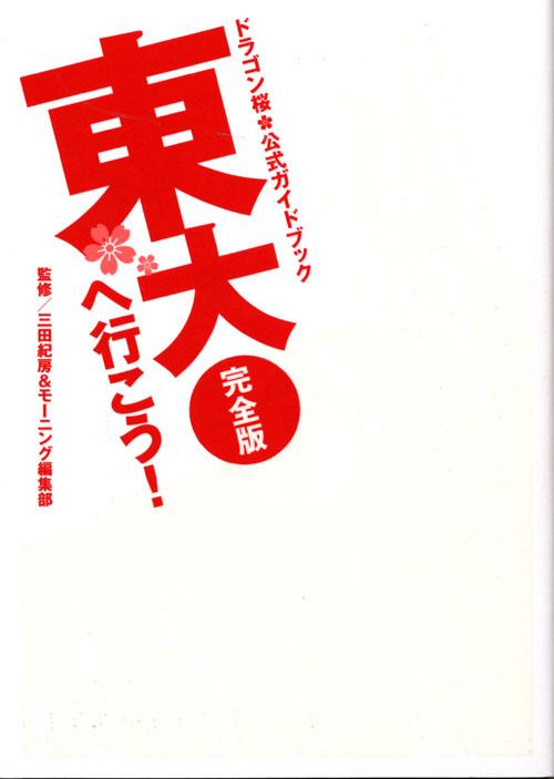 ドラゴン桜 公式ガイドブック 東大へ行こう!完全版
