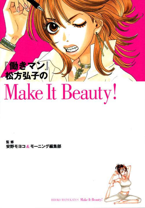 『働きマン』松方弘子のMake It Beauty!