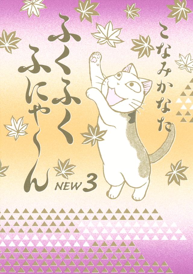 ふくふくふにゃ~ん NEW(3)