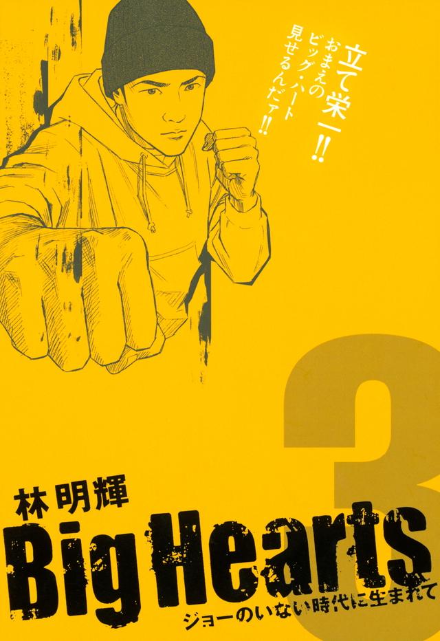 Big Hearts(3)<完>