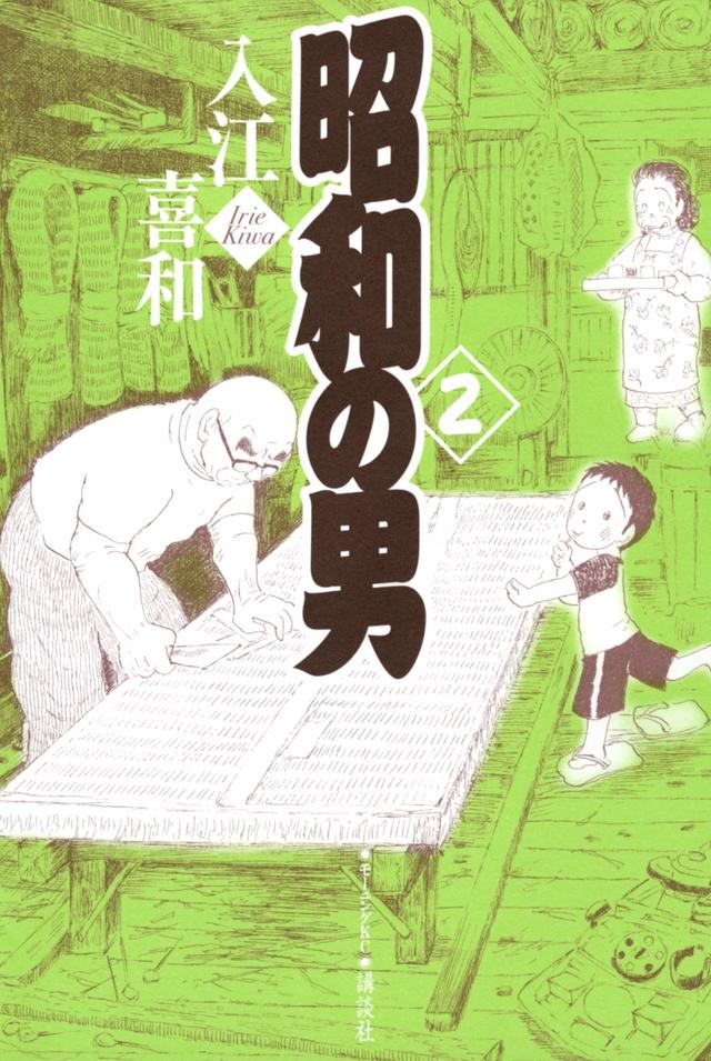 昭和の男(2)<完>