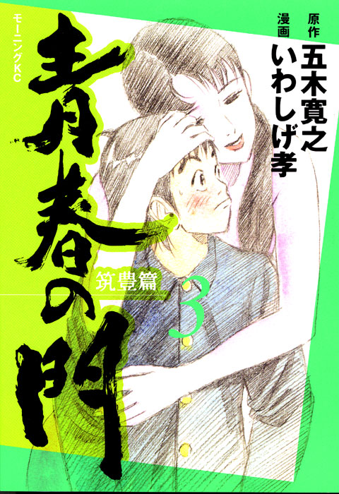 青春の門-筑豊篇-(3)