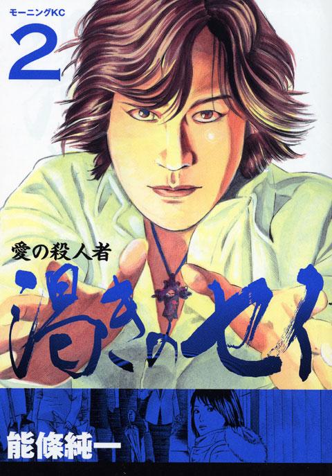 愛の殺人者 渇きのセイ(2)<完>