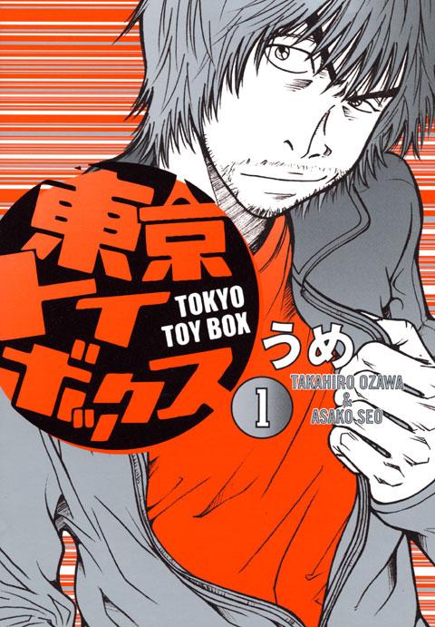 東京トイボックス(1)