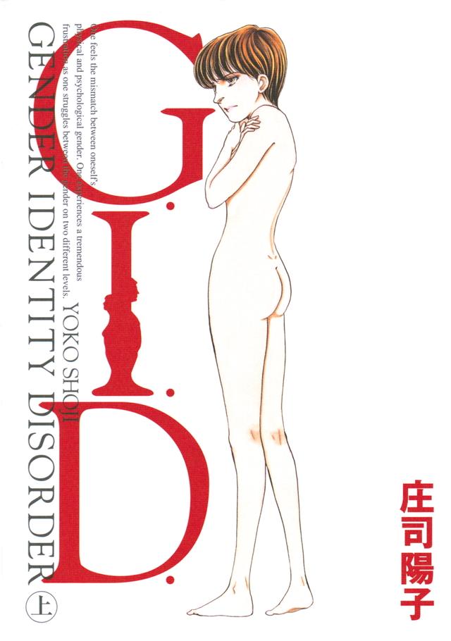 G.I.D.(上)