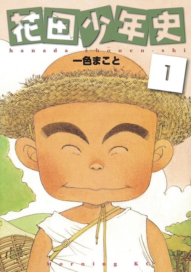 花田少年史(1)
