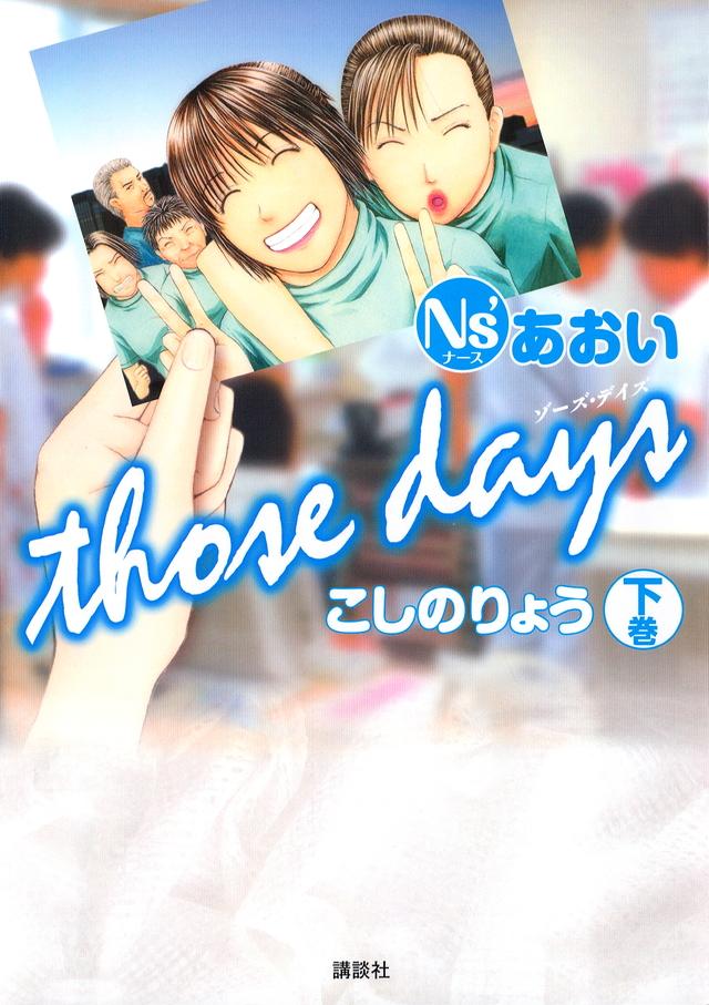 Ns'あおい those days