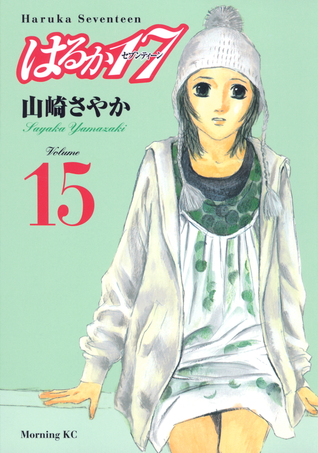 はるか17(15)