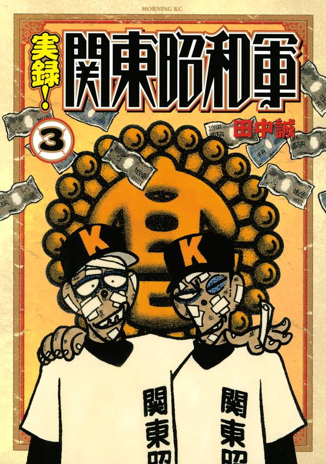 実録!関東昭和軍(3)