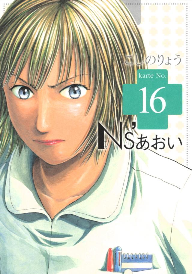 Ns'あおい(16)