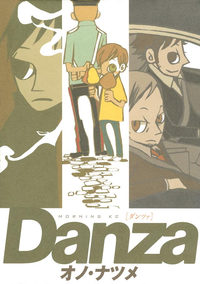 Danza [ダンツァ]