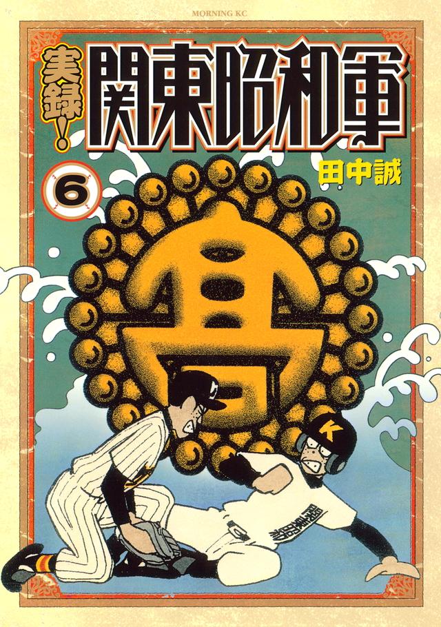 実録!関東昭和軍(6)<完>