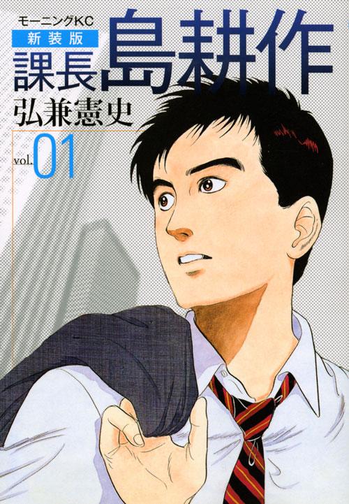新装版 課長 島耕作 01