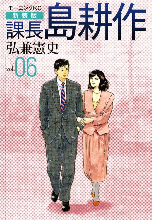 新装版 課長 島耕作 06