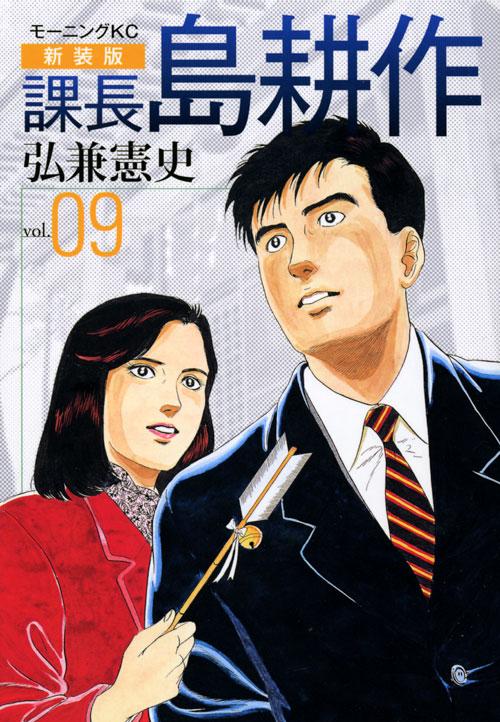 新装版 課長 島耕作 09