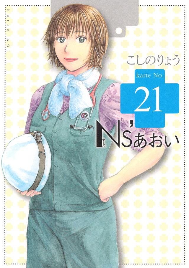 Ns'あおい(21)