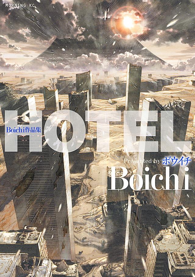 Boichi 作品集 HOTEL