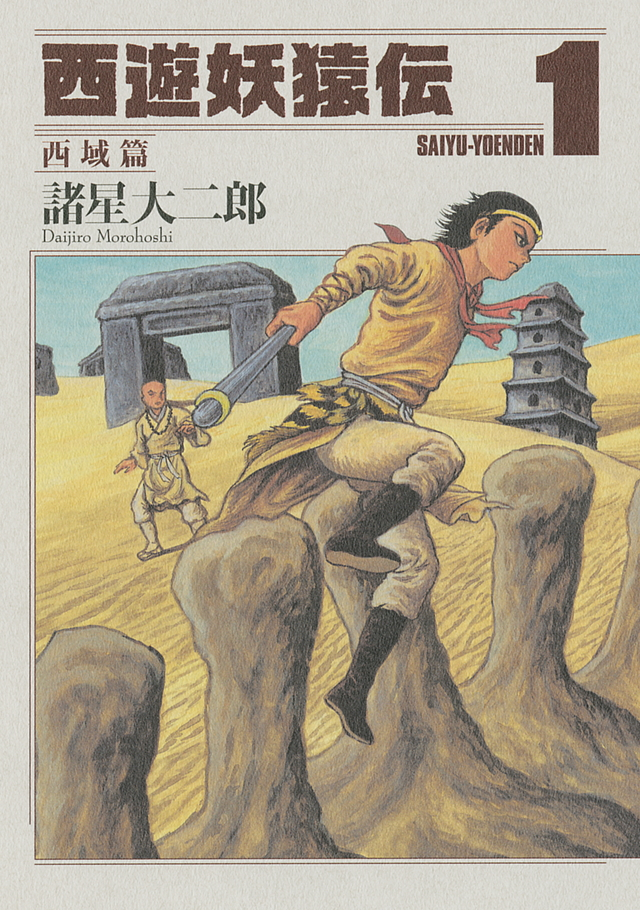 西遊妖猿伝 西域篇(1)