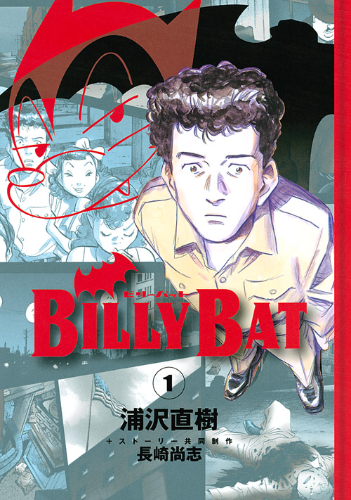 BILLY BAT(1)