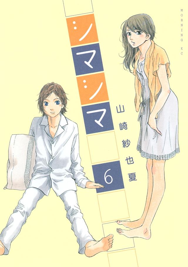 シマシマ(6)