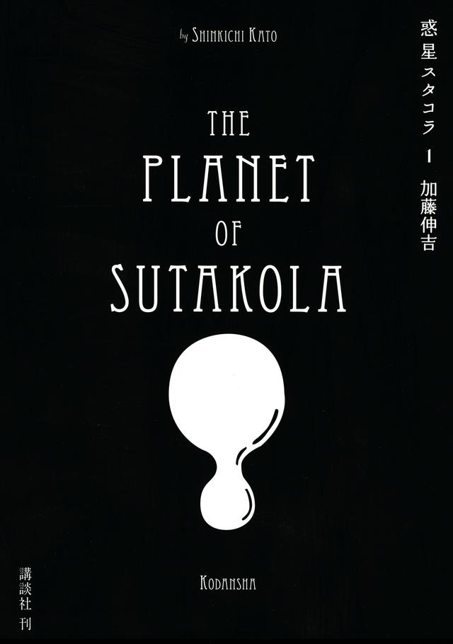 惑星スタコラ(1)