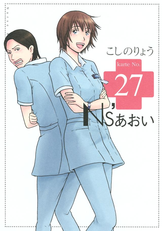 Ns'あおい(27)
