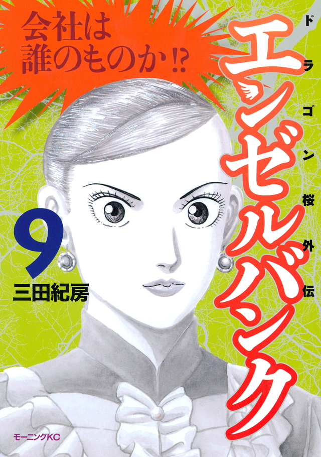 エンゼルバンク ドラゴン桜外伝(9)