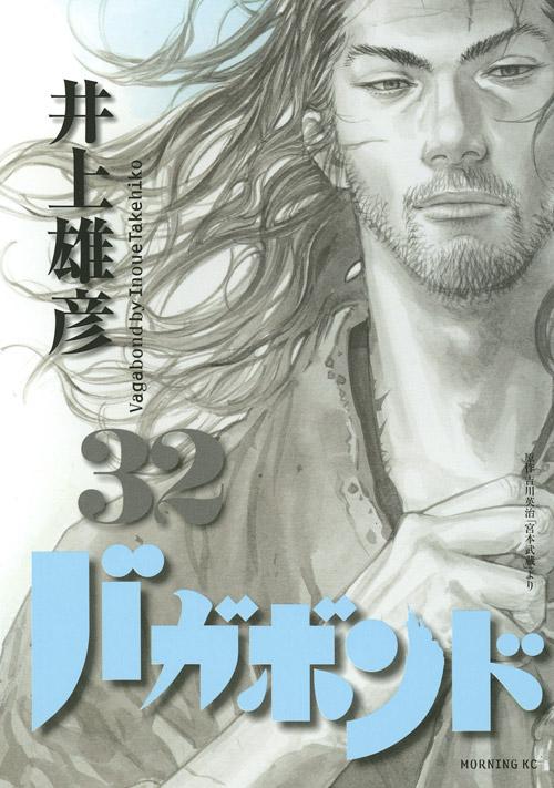バガボンド(32)