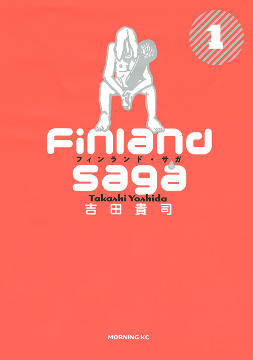 フィンランド・サガ(性)(1)