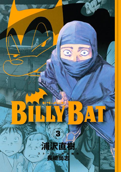 BILLY BAT(3)