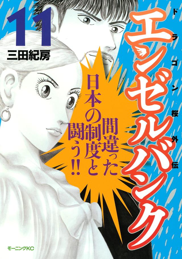 エンゼルバンク ドラゴン桜外伝(11)