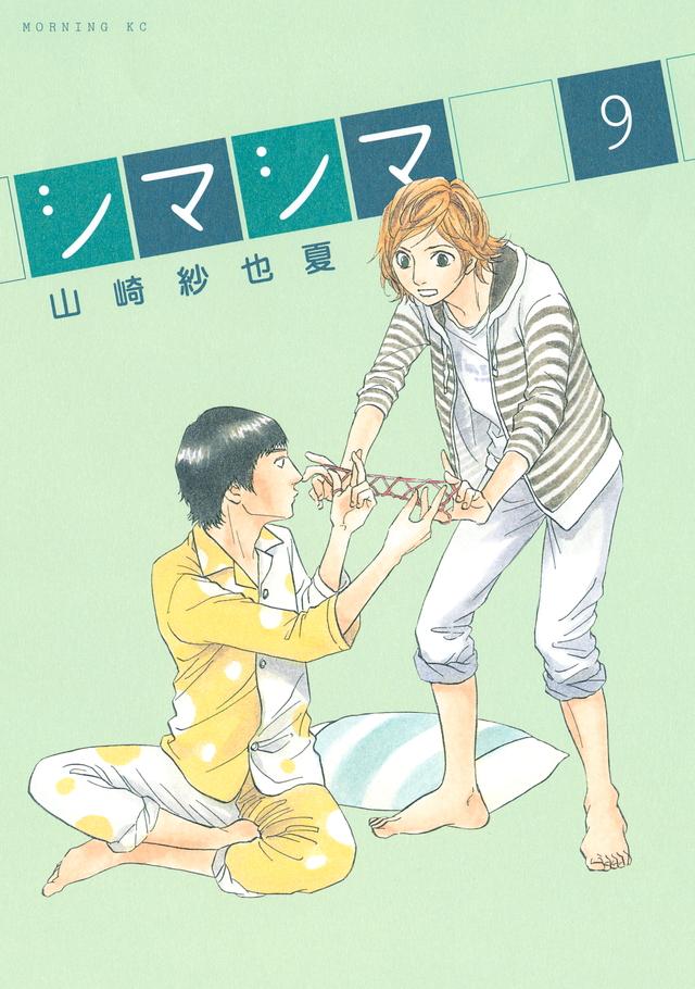 シマシマ(9)
