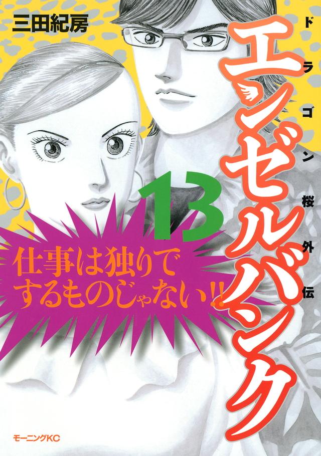 エンゼルバンク ドラゴン桜外伝(13)