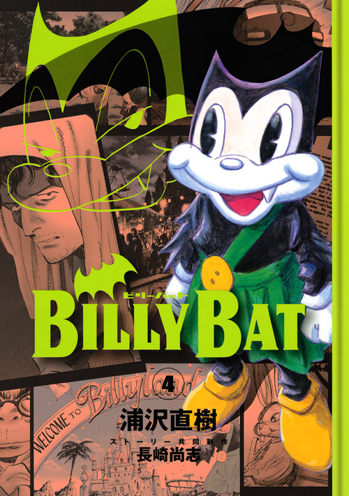 BILLY BAT(4)