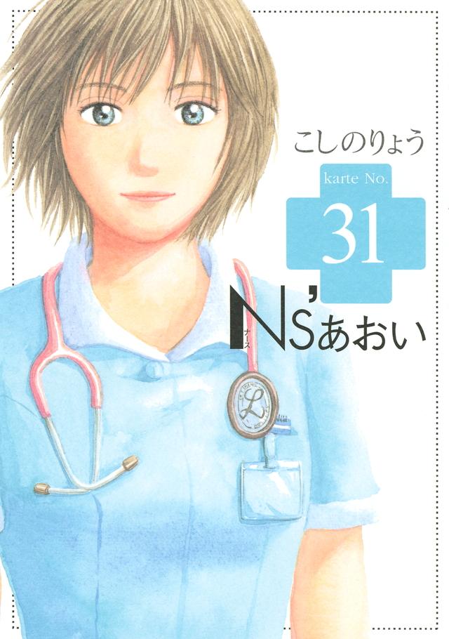 Ns'あおい(31)