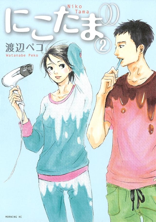 にこたま(2)