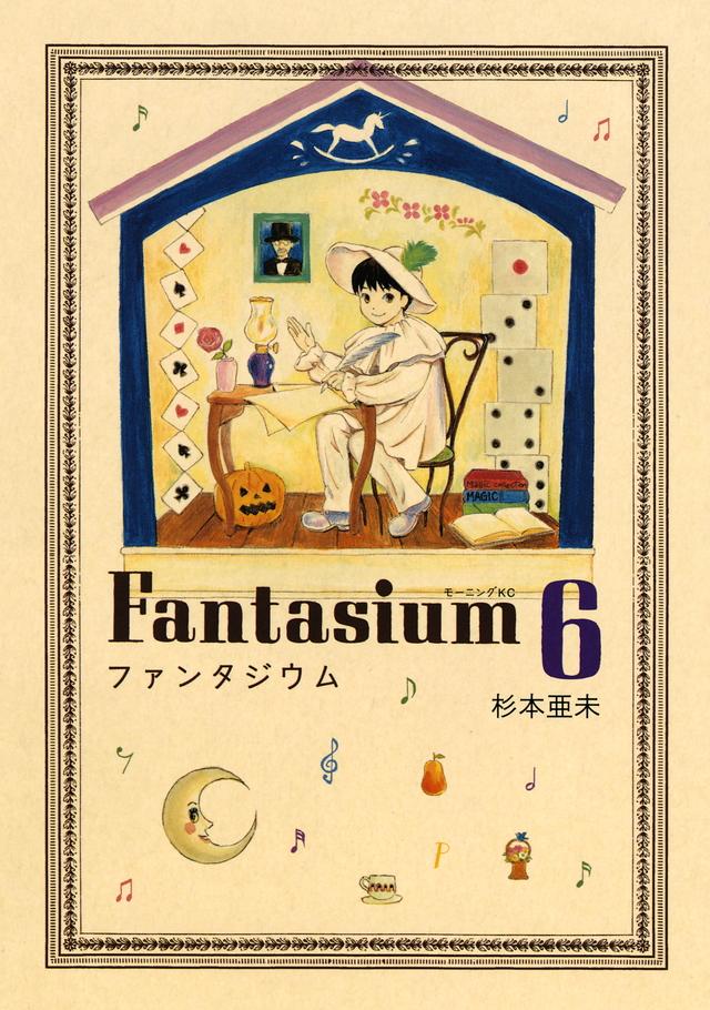 ファンタジウム(6)