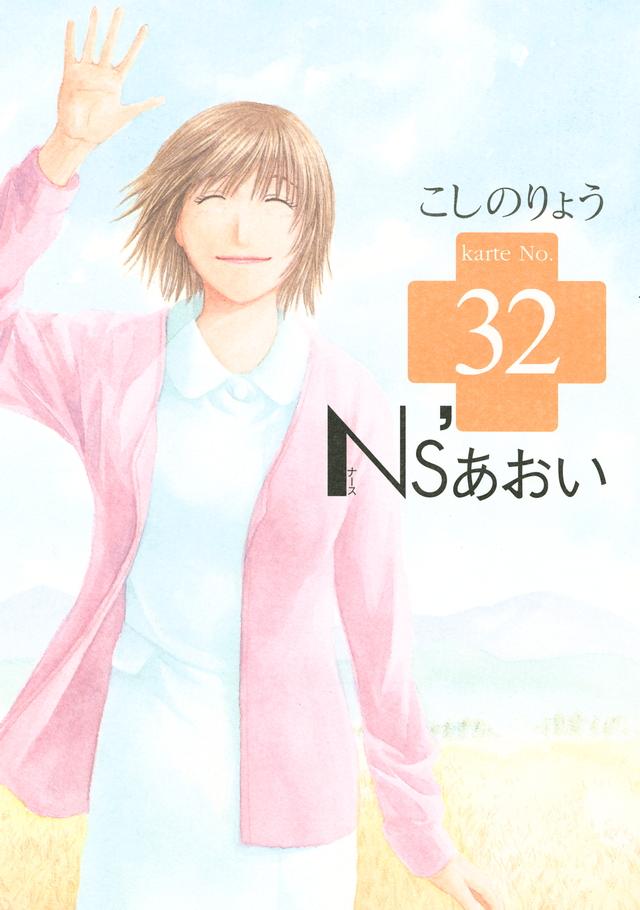 Ns'あおい(32) <完>
