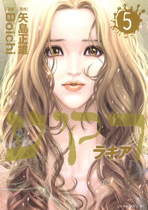 ラキア(5) <完>