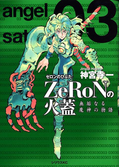 ZeRoNの火蓋~無垢なる魔神の物語~