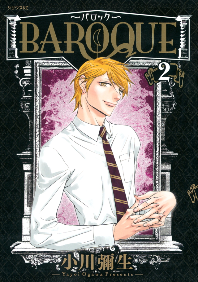 BAROQUE~バロック~(2)