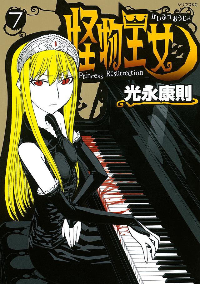 怪物王女(7)