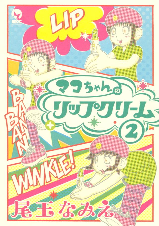 マコちゃんのリップクリーム(2)