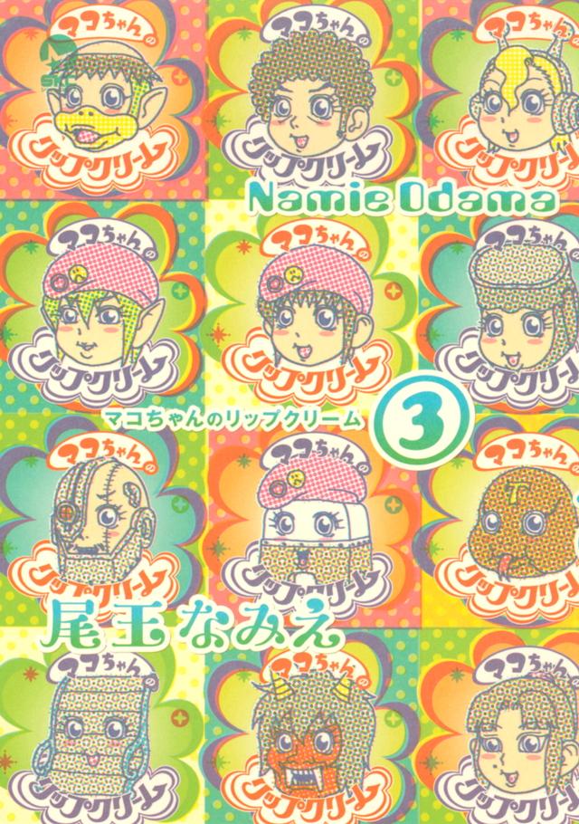 マコちゃんのリップクリーム(3)