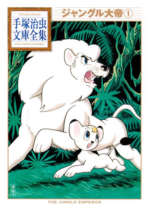 ジャングル大帝(手塚治虫文庫全集)