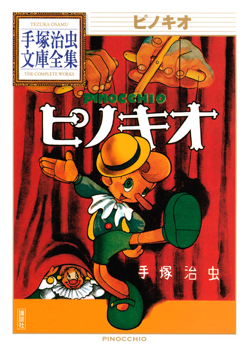 ピノキオ(手塚治虫文庫全集)